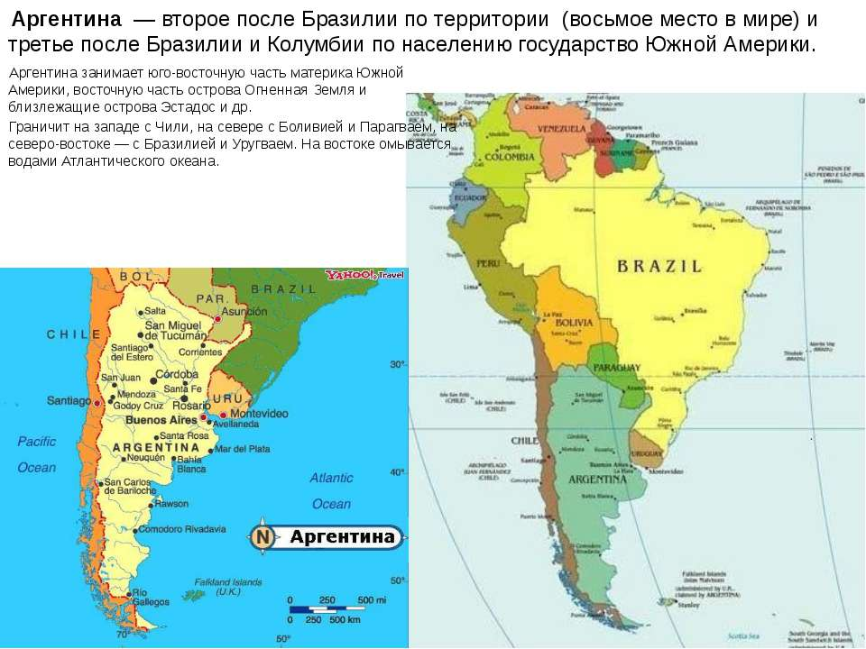 Аргентина — второе после Бразилии по территории (восьмое место в мире) и тре...