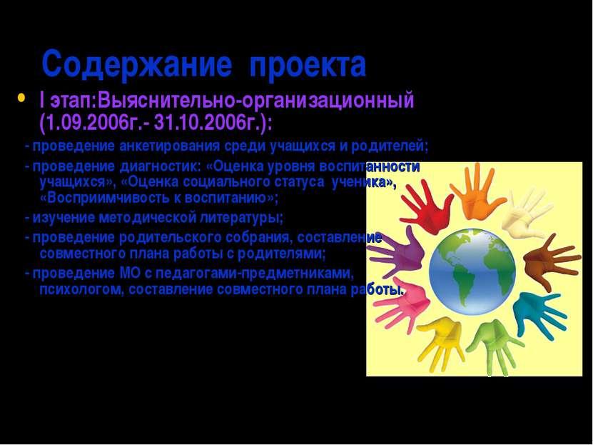 Содержание проекта I этап:Выяснительно-организационный (1.09.2006г.- 31.10.20...