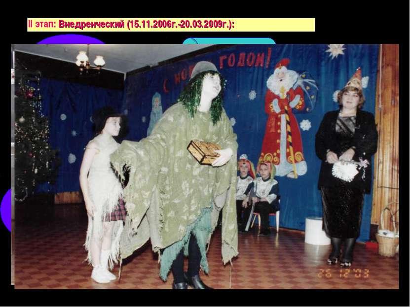 II этап: Внедренческий (15.11.2006г.-20.03.2009г.): Организация микрогрупп (с...
