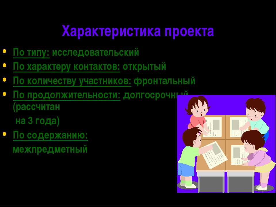 Характеристика проекта По типу: исследовательский По характеру контактов: отк...