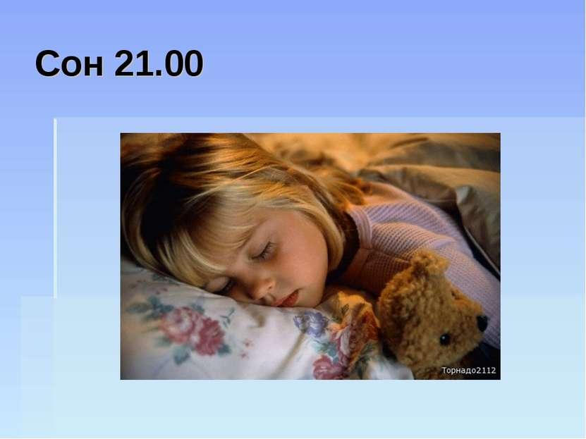 Сон 21.00
