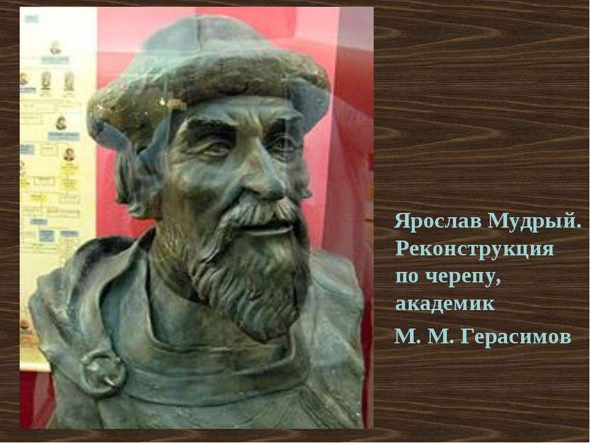Ярослав Мудрый. Реконструкция по черепу, академик М. М. Герасимов