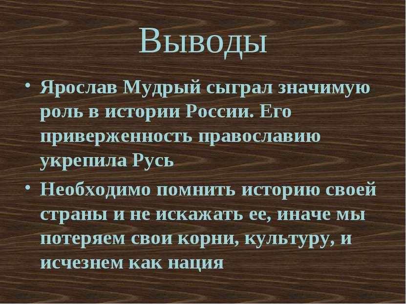 Выводы Ярослав Мудрый сыграл значимую роль в истории России. Его приверженнос...