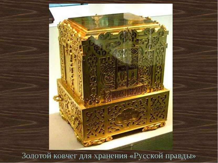Золотой ковчег для хранения «Русской правды»