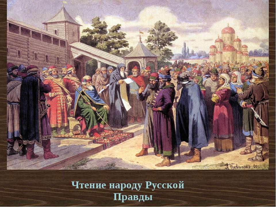 Чтение народу Русской Правды