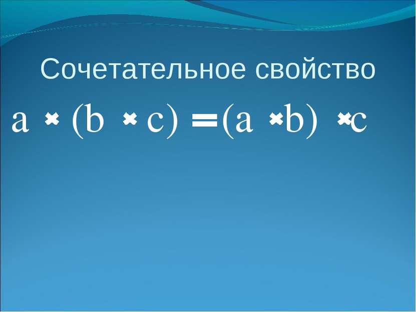 Сочетательное свойство а (b с) (а b) c