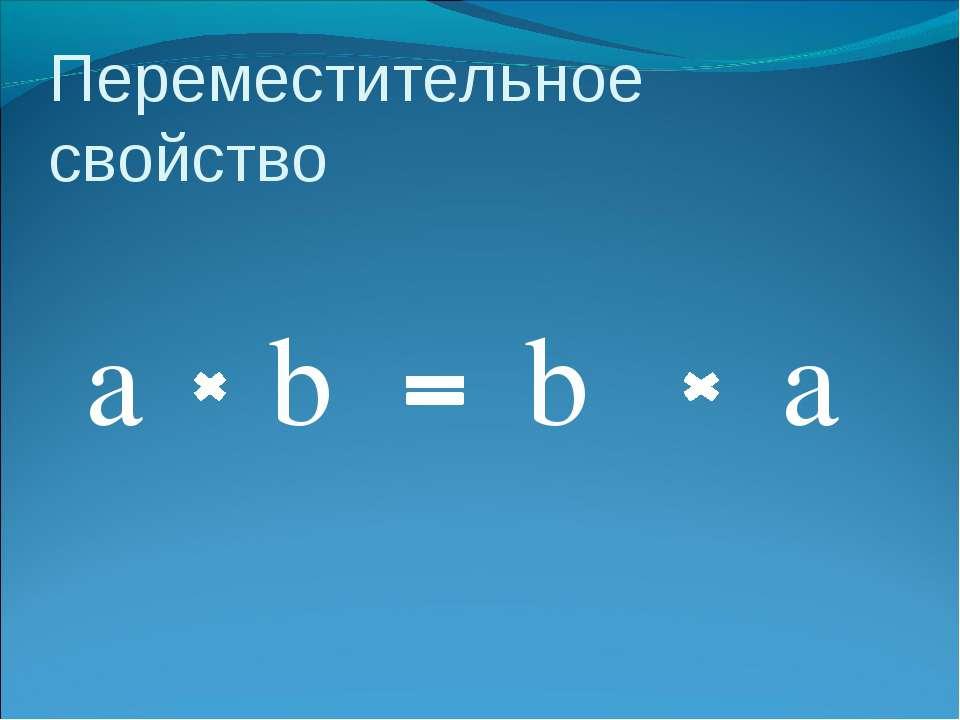 Переместительное свойство а b b а