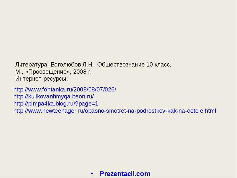 http://www.fontanka.ru/2008/08/07/026/ http://kulikovanhmyqa.beon.ru/ http://...
