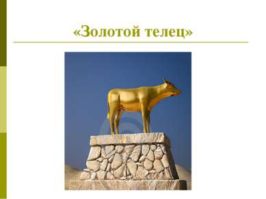 «Золотой телец»