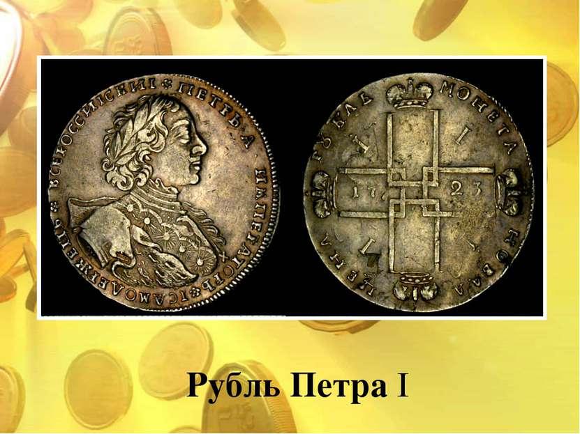 Рубль Петра I
