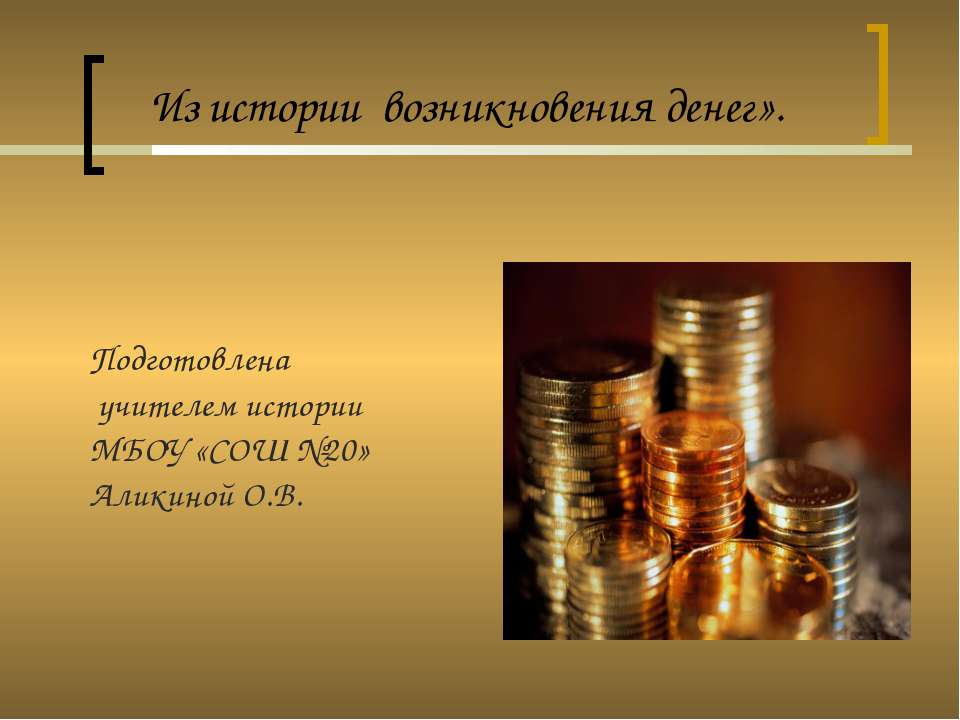 Презентация функции денег