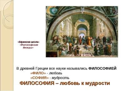 В древней Греции все науки назывались ФИЛОСОФИЕЙ «ФИЛО» - любовь «СОФИЯ» - му...