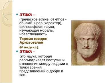 ЭТИКА – (греческое ethike, от ethos - обычай, нрав, характер), философская на...
