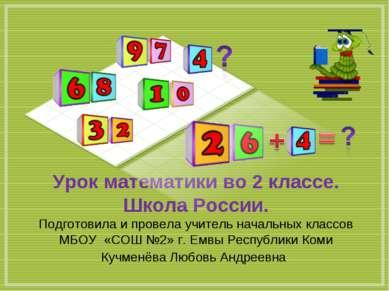 Урок математики во 2 классе. Школа России. Подготовила и провела учитель нача...