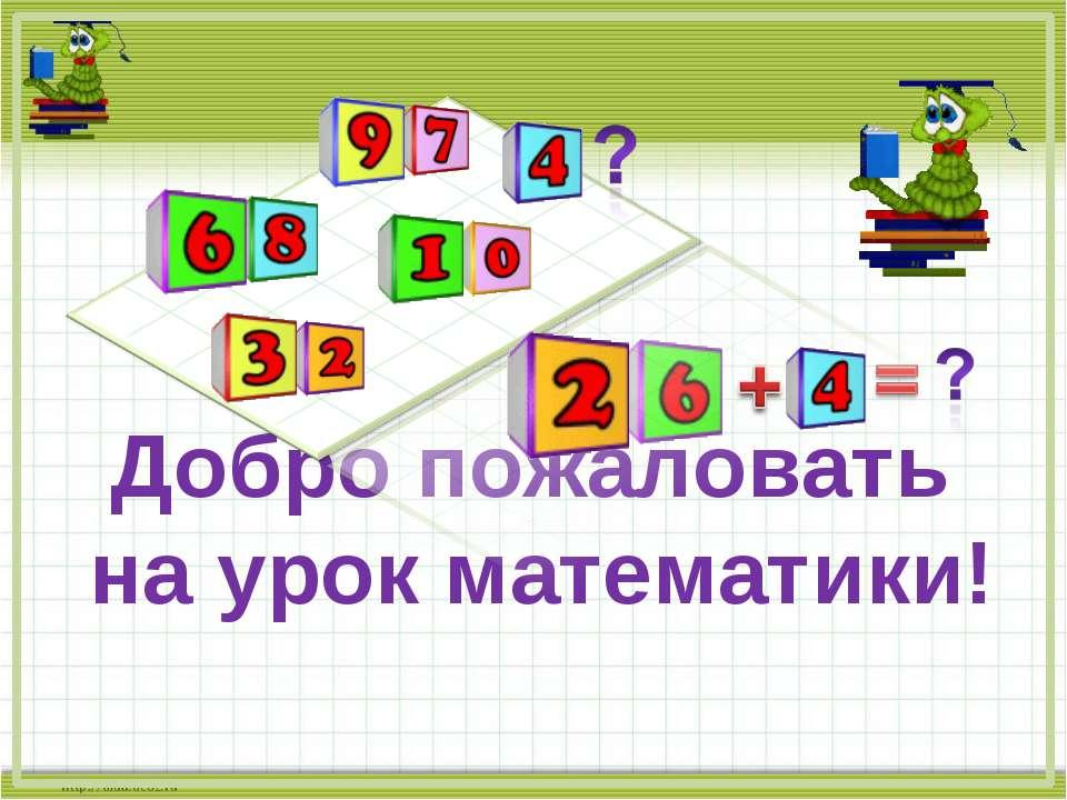 Добро пожаловать на урок математики!