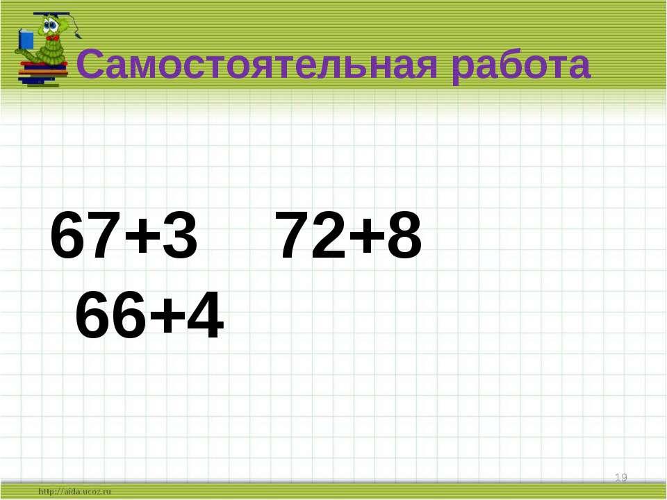 Самостоятельная работа 67+3 72+8 66+4 *