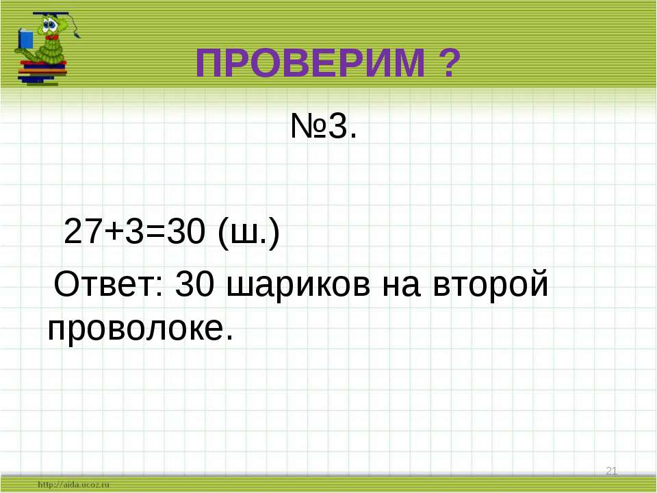 ПРОВЕРИМ ? №3. 27+3=30 (ш.) Ответ: 30 шариков на второй проволоке. *