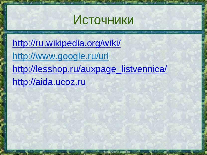 Источники http://ru.wikipedia.org/wiki/ http://www.google.ru/url http://lessh...