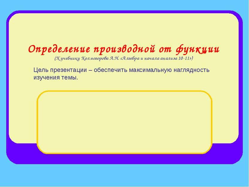 Определение производной от функции (К учебнику Колмогорова А.Н. «Алгебра и на...
