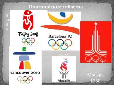 Олимпийские эмблемы ПЕКИН Москва 1980