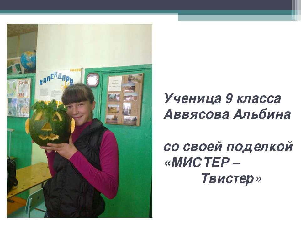 Ученица 9 класса Аввясова Альбина со своей поделкой «МИСТЕР – Твистер»