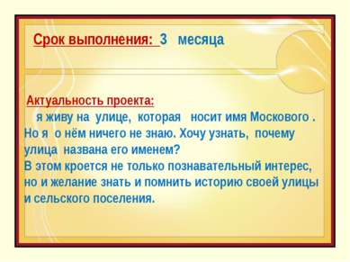 Актуальность проекта: я живу на улице, которая носит имя Москового . Но я о н...