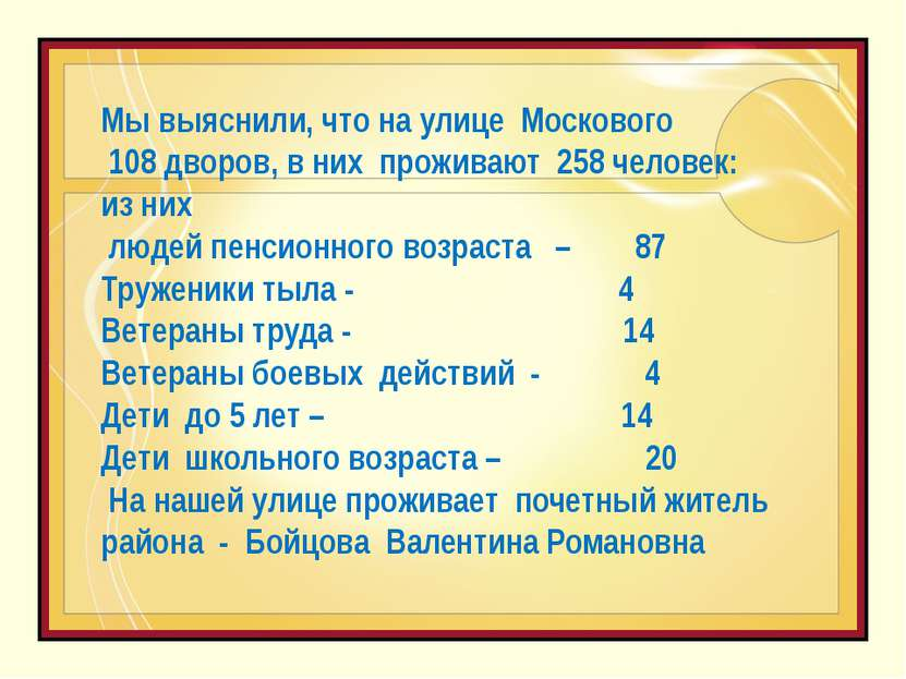 Мы выяснили, что на улице Москового 108 дворов, в них проживают 258 человек: ...