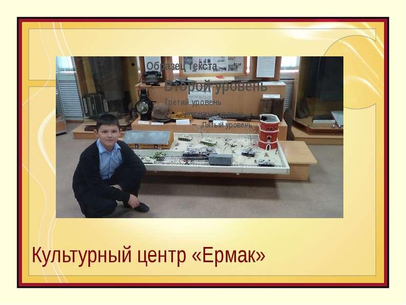 Культурный центр «Ермак»