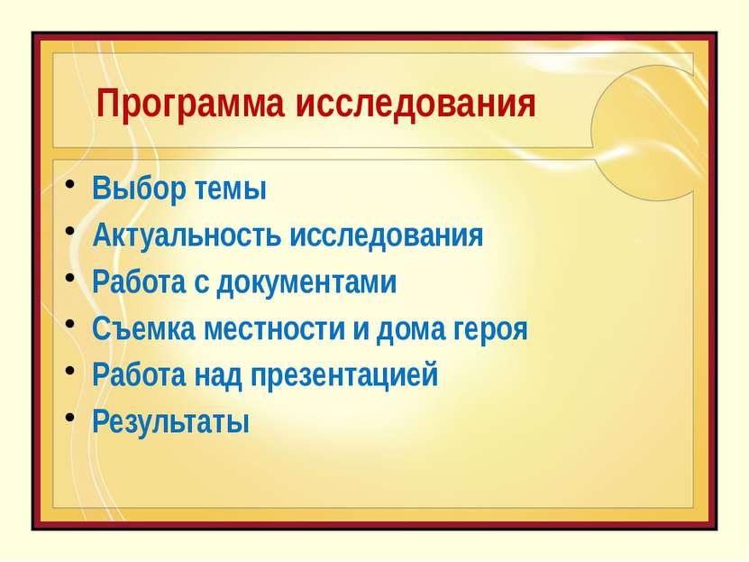 Программа исследования Выбор темы Актуальность исследования Работа с документ...