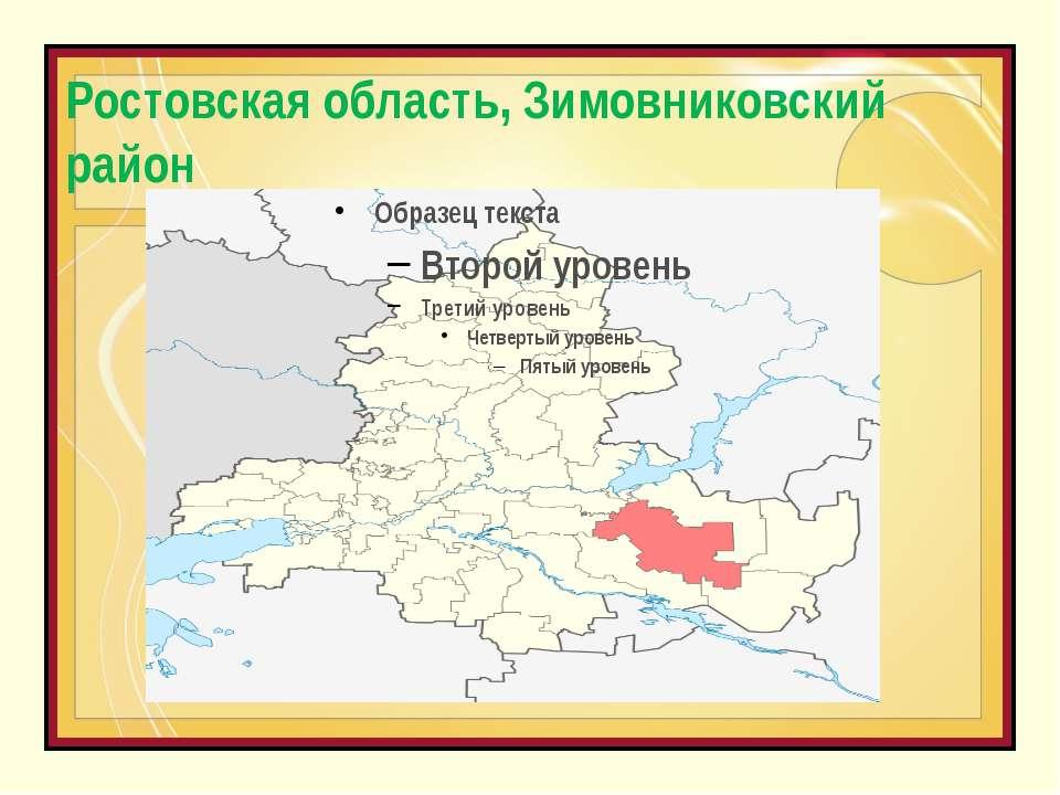 Ростовская область, Зимовниковский район
