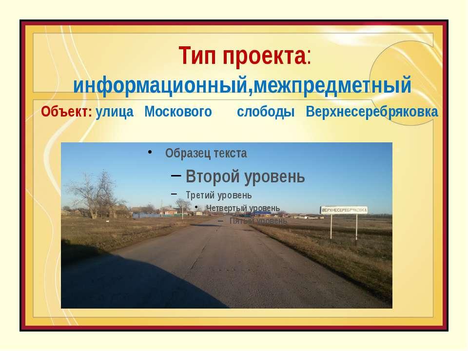 Тип проекта: информационный,межпредметный Объект: улица Москового слободы Вер...