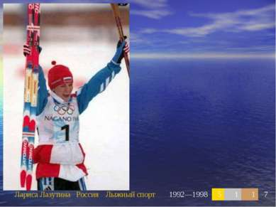 Лариса Лазутина Россия Лыжный спорт 1992—1998 5 1 1 7