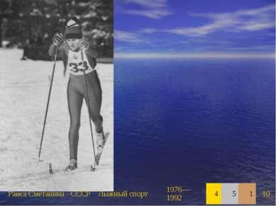 Раиса Сметанина СССР Лыжный спорт 1976—1992 4 5 1 10