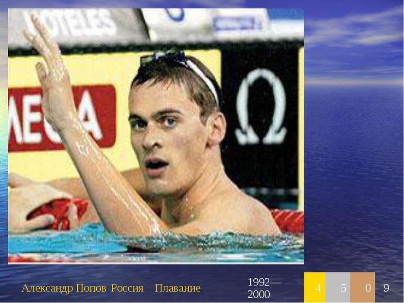 Александр Попов Россия Плавание 1992—2000 4 5 0 9