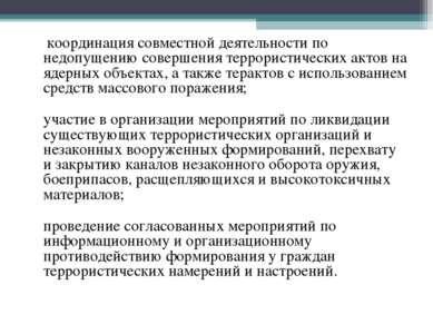 координация совместной деятельности по недопущению совершения террористически...
