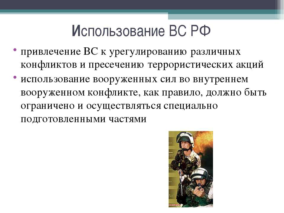 Использование ВС РФ привлечение ВС к урегулированию различных конфликтов и пр...