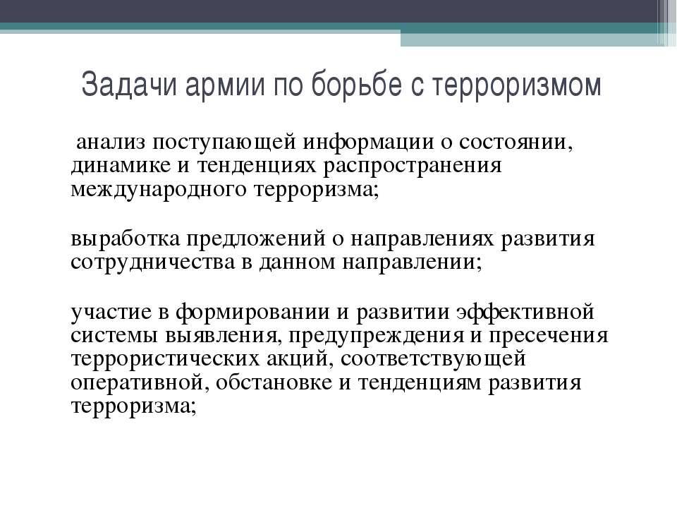 Задачи армии по борьбе с терроризмом анализ поступающей информации о состояни...