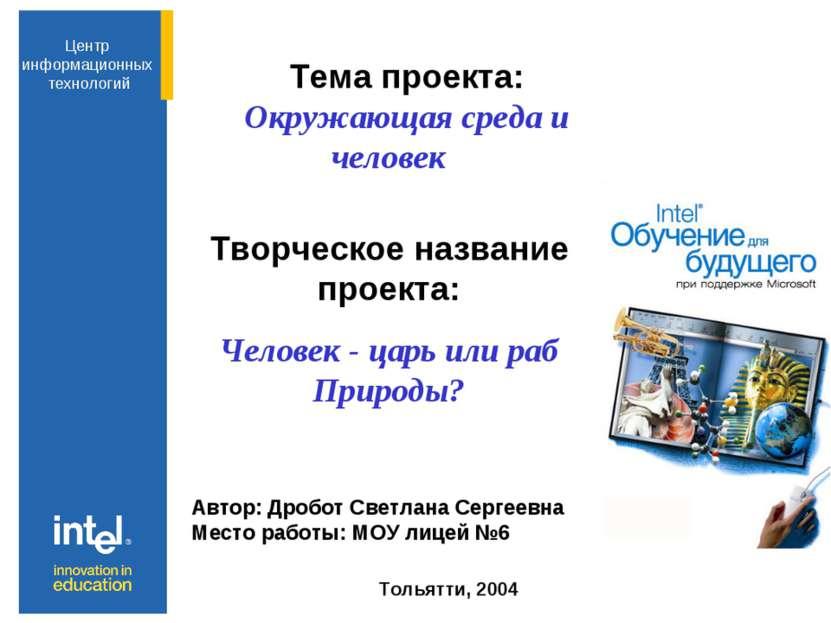 Тема проекта: Окружающая среда и человек Автор: Дробот Светлана Сергеевна Мес...