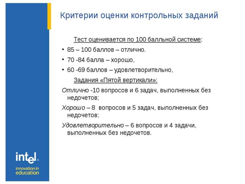 Критерии оценки контрольных заданий Тест оценивается по 100 балльной системе:...