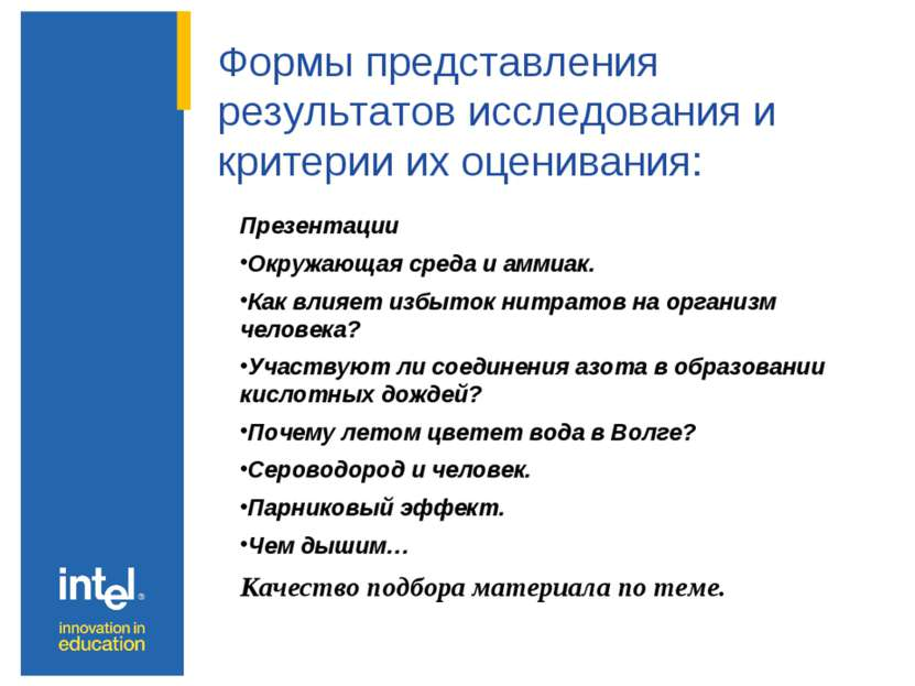 Формы представления результатов исследования и критерии их оценивания: Презен...