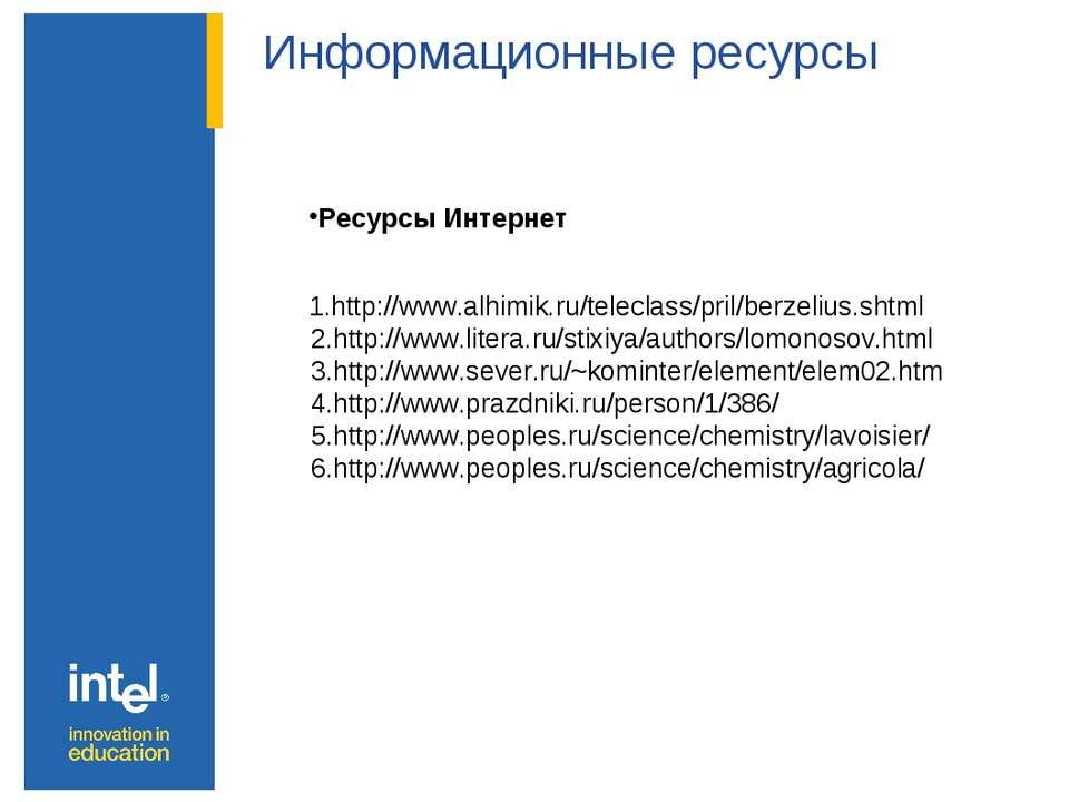 Информационные ресурсы Ресурсы Интернет 1.http://www.alhimik.ru/teleclass/pri...