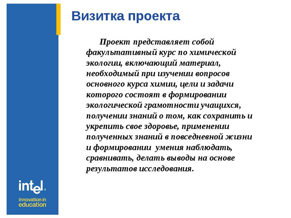Визитка проекта Проект представляет собой факультативный курс по химической э...