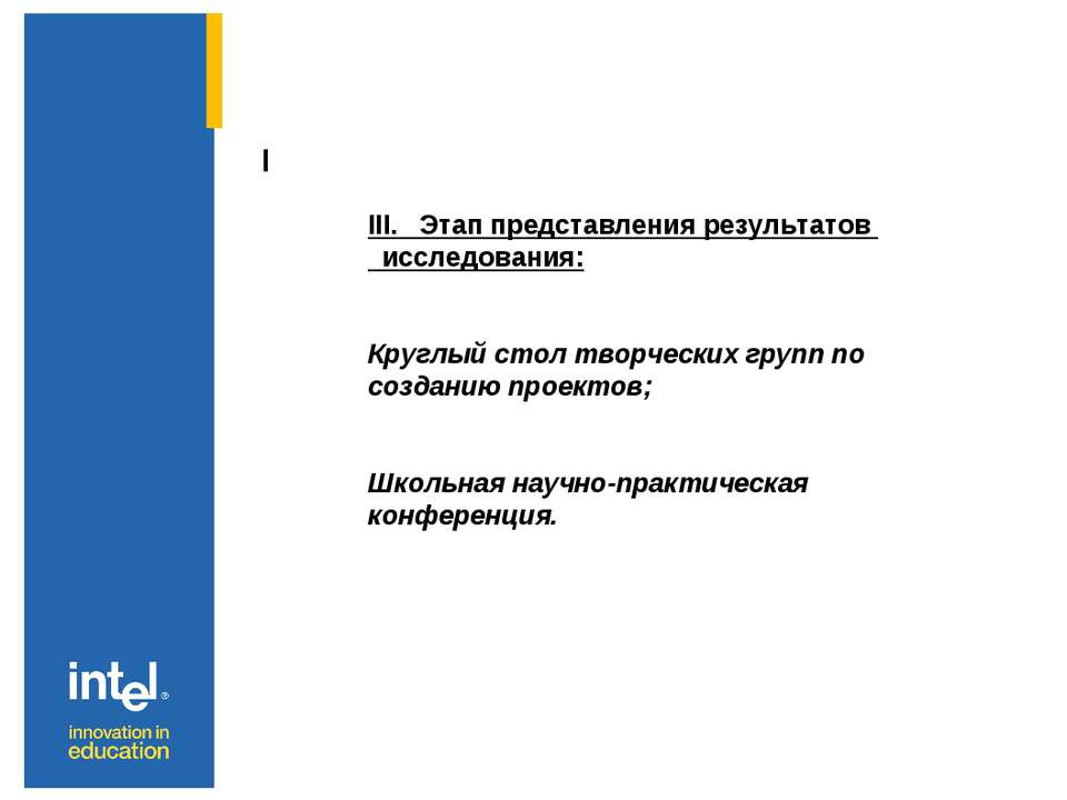 I III. Этап представления результатов исследования: Круглый стол творческих г...