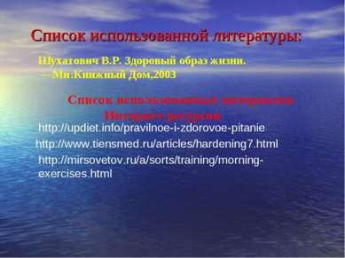 Список использованной литературы: http://www.tiensmed.ru/articles/hardening7....