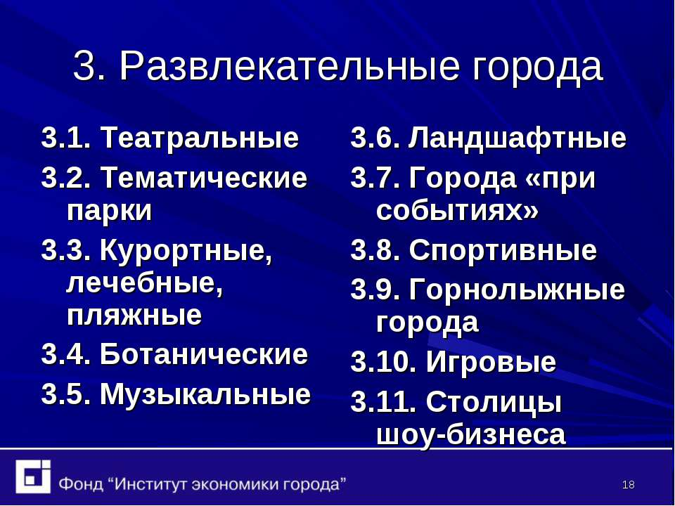 * 3. Развлекательные города 3.1. Театральные 3.2. Тематические парки 3.3. Кур...