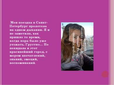 Моя поездка в Санкт-Петербург пролетела на одном дыхании. Я и не заметила, ка...