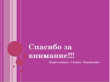 Спасибо за внимание!!! Подготовила : Саенко Владилена