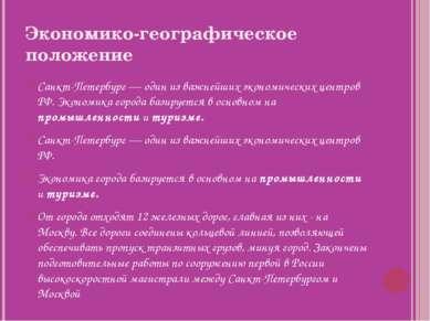 Экономико-географическое положение Санкт-Петербург— один из важнейших эконом...