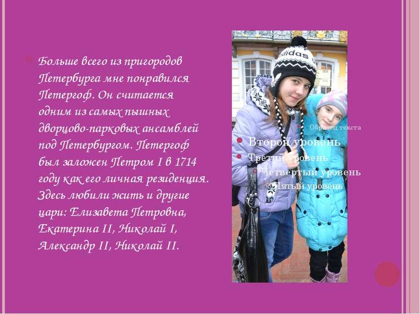 Больше всего из пригородов Петербурга мне понравился Петергоф. Он считается о...