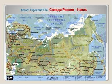 Автор: Горохова Е.М. Соседи России - 1часть